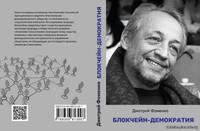 Блокчейн-Демократия Дмитрий Фоменко