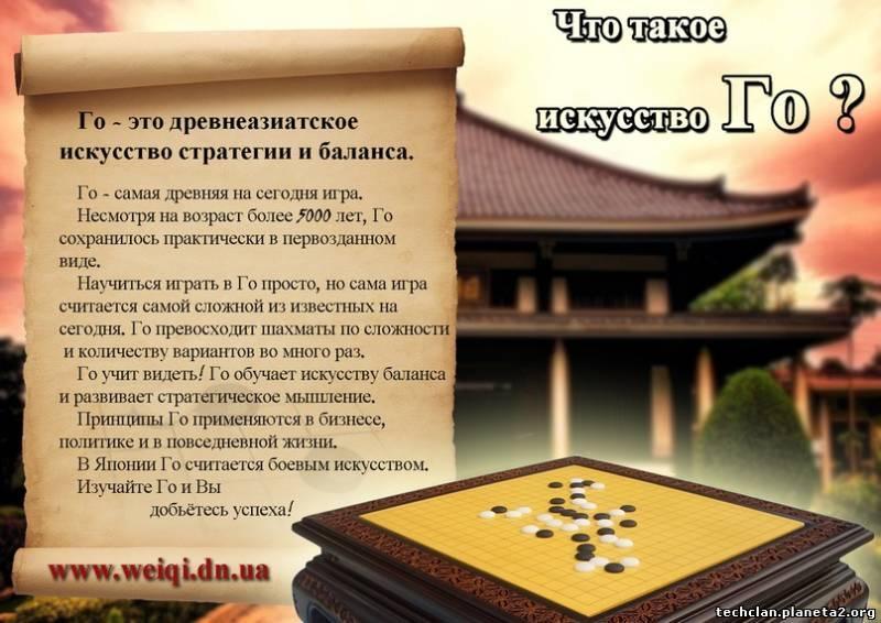 Игра Го Одесса